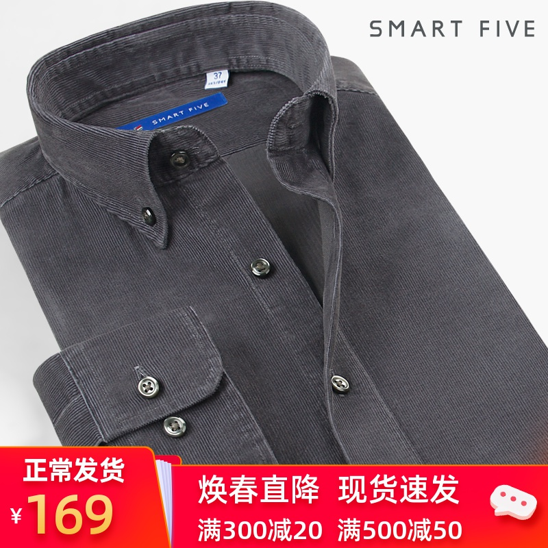 Smartfive Japanese casual corduroy shirt men's long sleeve spring cotton youth slim fit solid color shirt thick