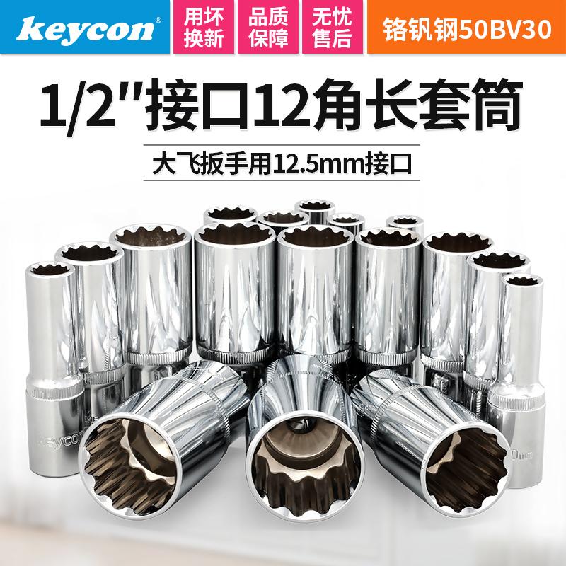 12角加长套筒头套装8-32mm小风炮14/17/19/27电动扳手工具1/2大飞