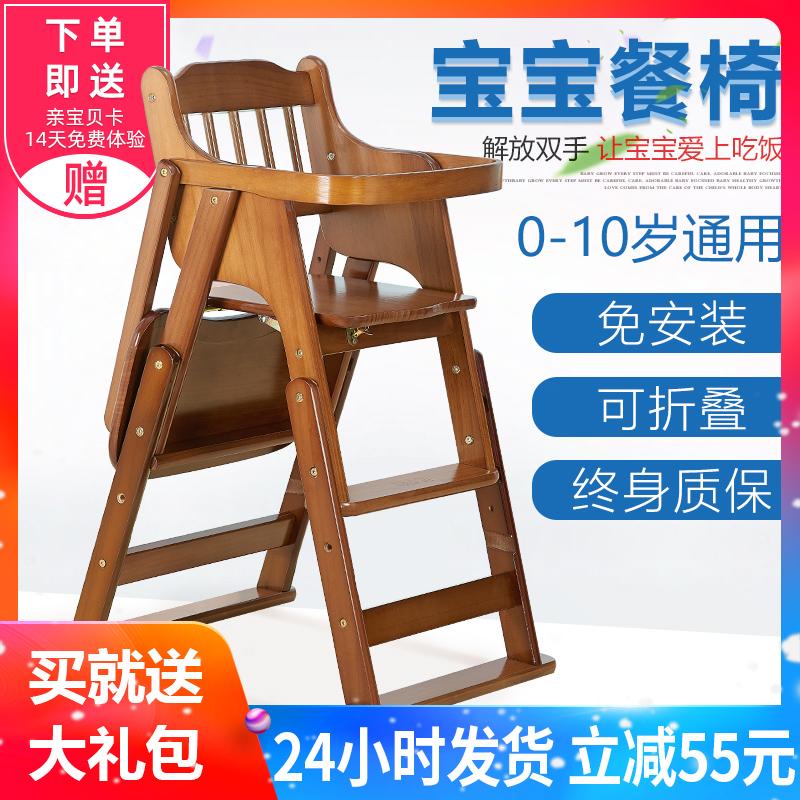 Обеденные детские стулья Артикул 536123635823