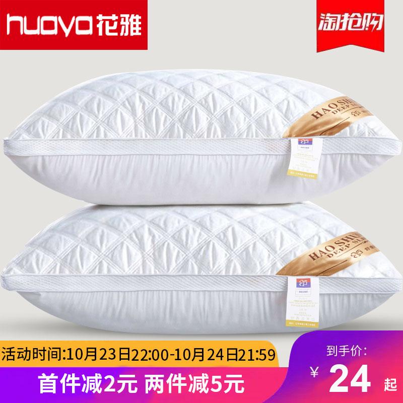 枕头枕芯一对装家用酒店羽丝绒护颈椎枕头单人双人枕头芯学生整头