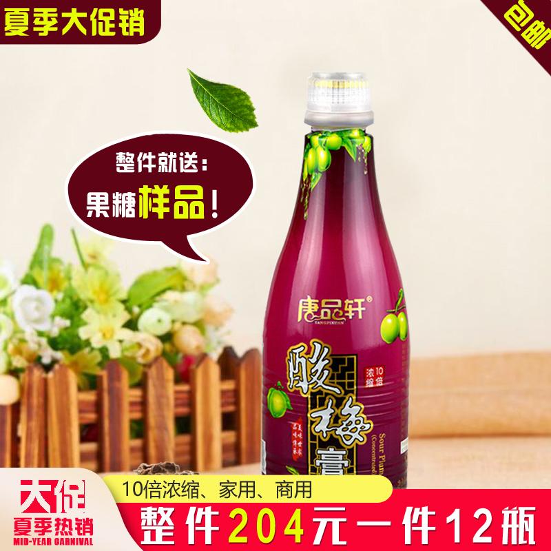 唐品轩浓缩酸梅膏饮品原料 奶茶店家用商用酸梅汤原料1500g 包邮