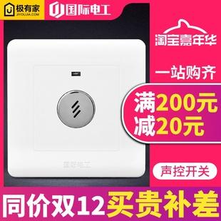 智能声光控220v自动楼道光感二合一声控感应开关 国际电工工厂