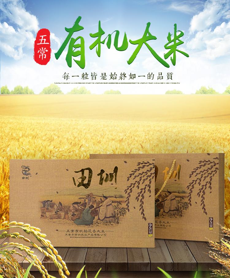 东北黑龙江吉林五常稻花香有机大米长粒香大米2019原生态新米10斤