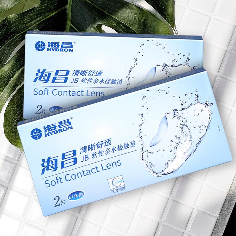 海昌のコンタクトレンズの水潤の心地良い半年は2錠の服を投げます。