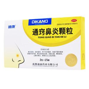 迪康 通窍鼻炎颗粒 2g*15袋 前额头痛过敏性鼻炎鼻窦炎慢性鼻炎
