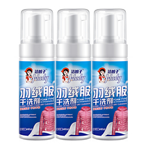 Duvet Dry Lotion to stain artifact clothing washable household washing cleaning clothes spray wash free cleaning