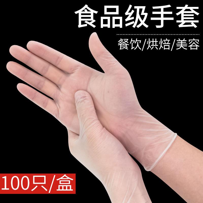 正品保证一次性防水防滑工作耐磨洗菜手套