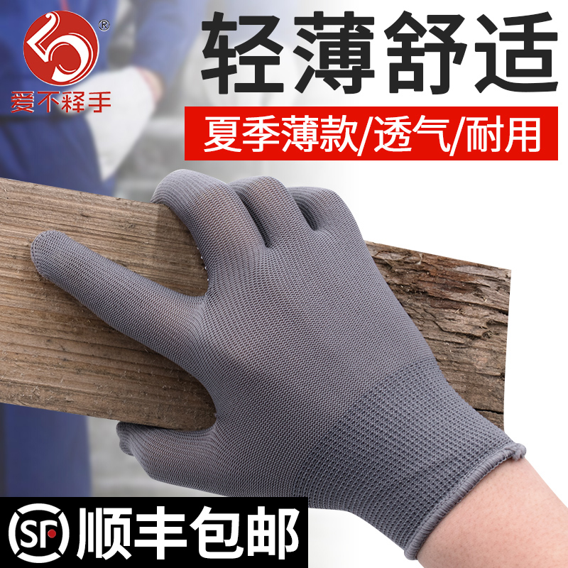 Gloves with rubber points labor protection wear-resistant antiskid breathable work thin nylon picking tea old treasure carrying labor