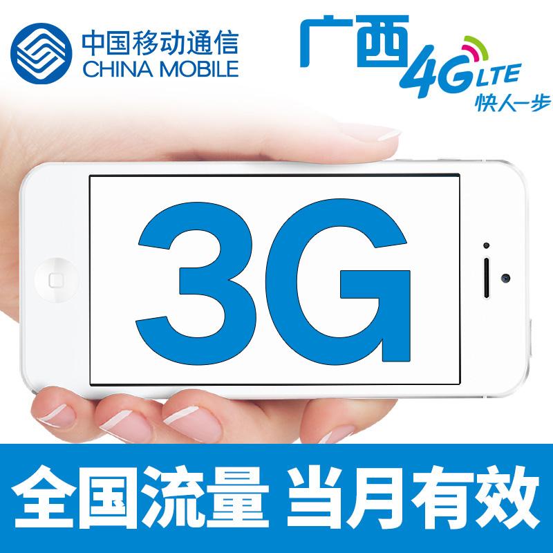 广西移动全国流量充值 移动3G流量包 移动流量叠加包 当月有效 gf