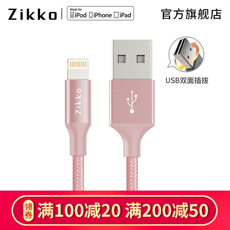 即刻/Zikko苹果手机数据线 快充充电线 iPhoneX/XR/XsMax/8满118.80元可用36.8元优惠券