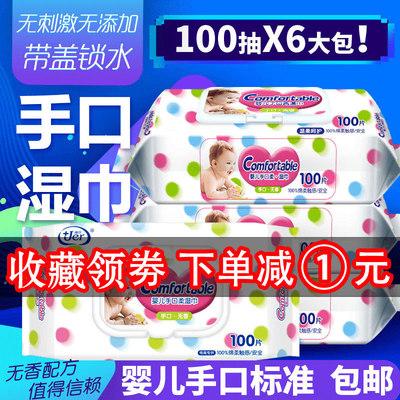 湿巾纸婴儿手口专用带盖100抽6包一次性成人清洁通用湿纸巾