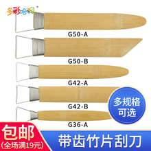 Large Sculpture Tool with Tooth Bamboo Scraper Clay Scraper Sculpture Model Making Tool Slicing Knife Clay Scraper