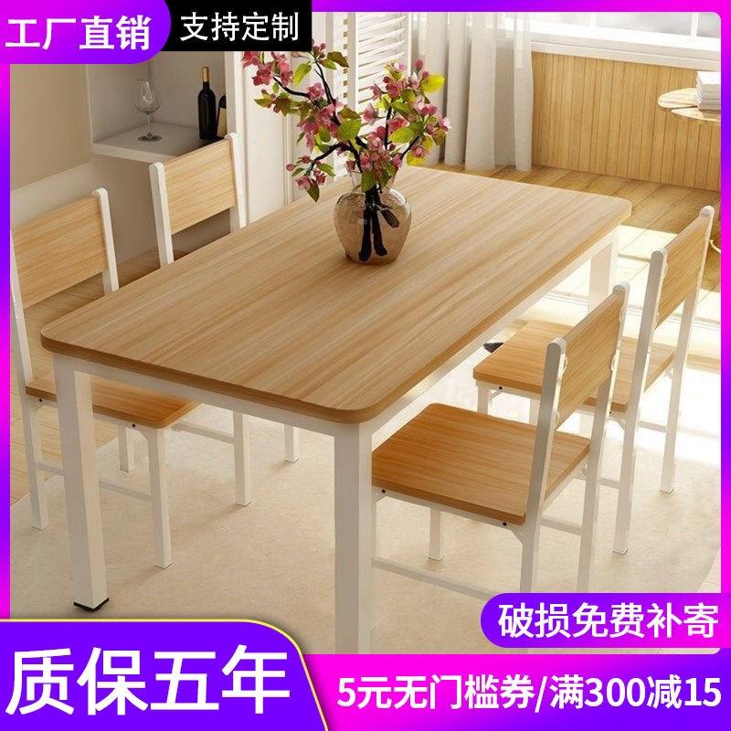 住宅家具大全餐桌椅组合家用吃饭桌子小户型长方形快餐桌椅饭店小