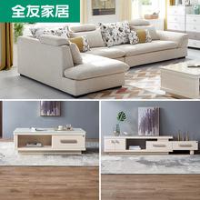全友家居客厅成套家具组合现代简约布艺沙发茶几电视柜套装102080