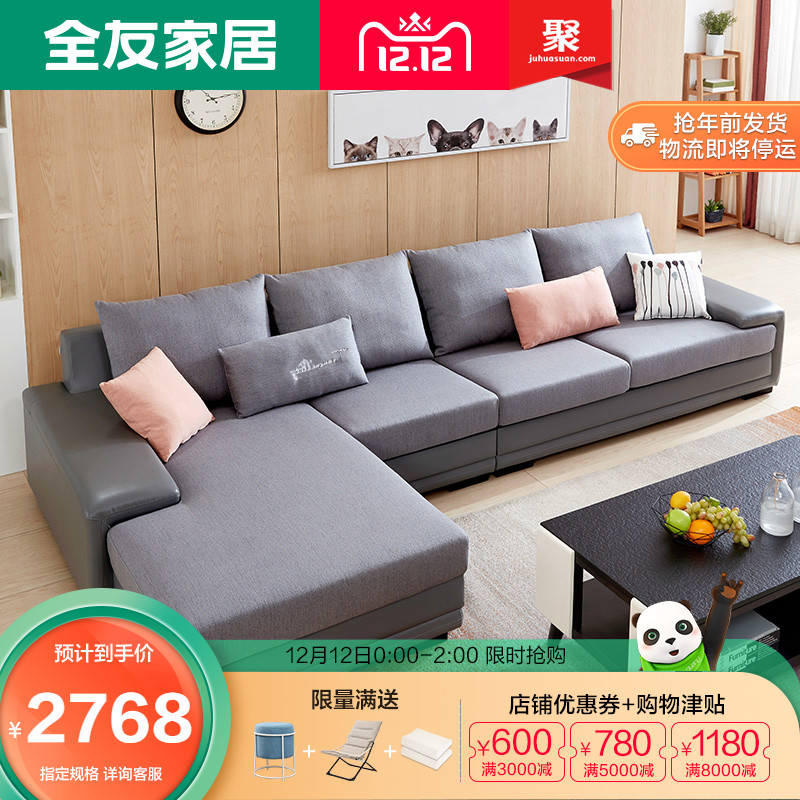 全友家私沙发简约客厅皮布艺沙发可拆洗小户型整装沙发组合102085