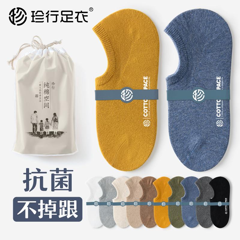 袜子男士船袜春夏天薄款纯棉防臭吸汗透气防滑不掉跟浅口隐形短袜