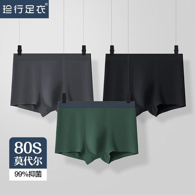 男士内裤纯棉80S莫代尔夏季薄款平角短裤无感无痕抗菌透气四角裤