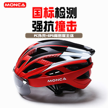 Mountainous bicycle helmet and bicycle cap equipment for mountainous bicycle