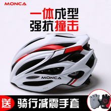 Monca bike helmet for men and women mountain bike road bike equipped with integrated bicycle bicycle helmet