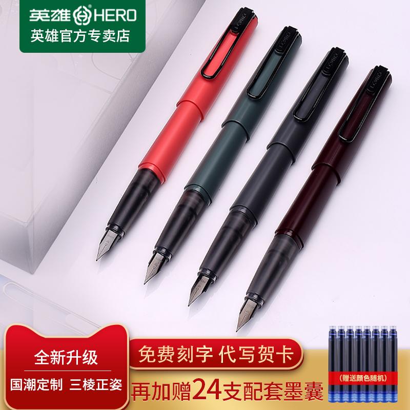 (过期)hero英雄爱尚品格专卖店 英雄钢笔1219学生男女孩正姿墨水笔 券后32元包邮