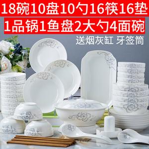 80头碗碟套装家用景德镇简约碗筷陶瓷器吃饭套碗盘子中式组合餐具
