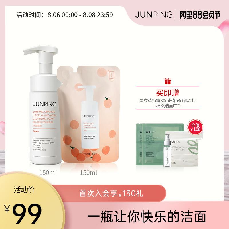 junping俊平大魔王氨基酸洗面奶女男士深层清洁毛孔温和洁面慕斯