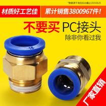 气动气管PC802快速接头PC4M5快插PC601螺纹直通PC1003PC12