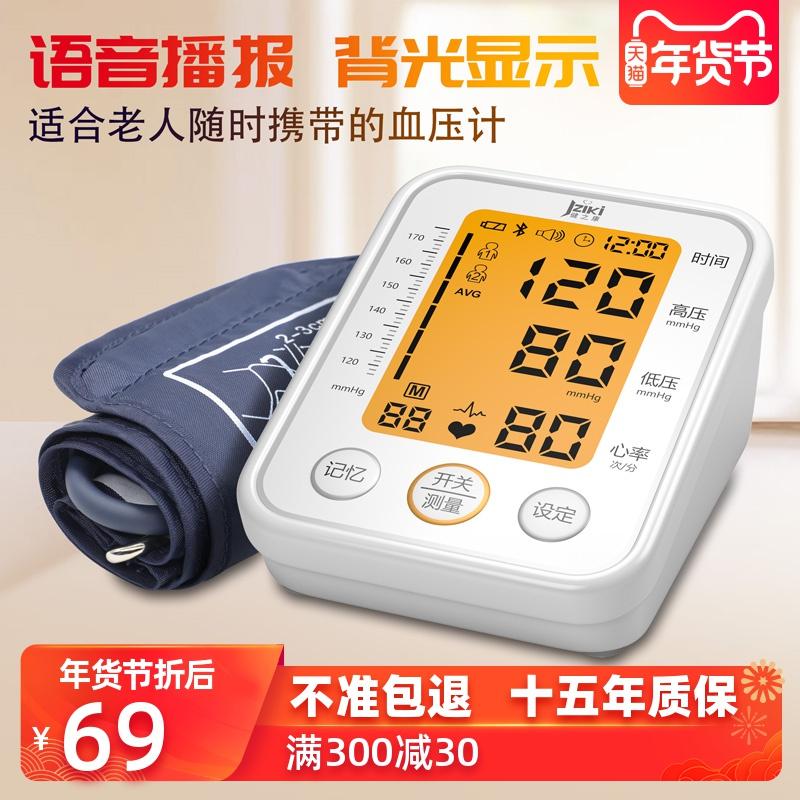 健之康智能语音全自动充电款电子血压计家用医用上臂式测量仪 thumbnail