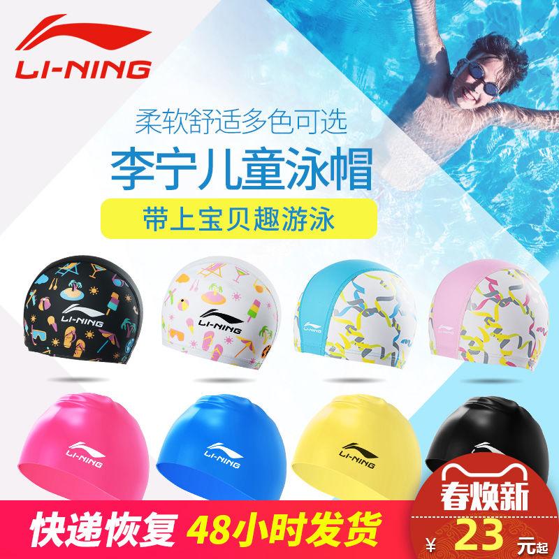 李宁儿童泳帽硅胶PU布防水护耳长发舒适不勒头男童女童成人游泳帽