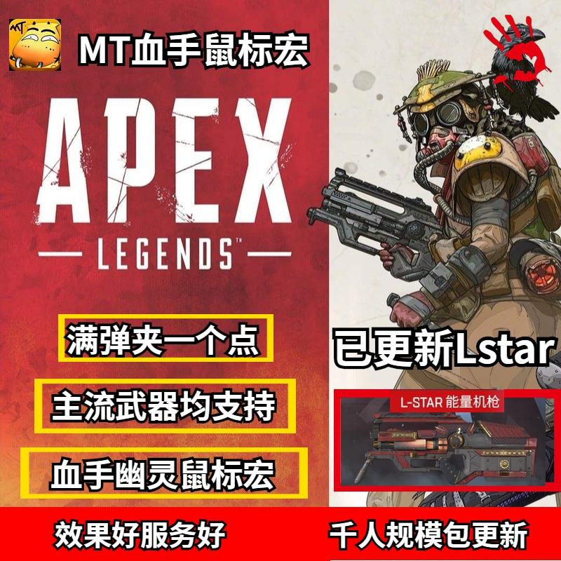 APEX英雄 鼠标宏 血手幽灵双飞燕游戏压枪宏usb无后座J95有线鼠标