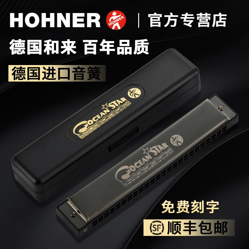 德国hohner进口音簧和来24孔复音口琴C调初学生成人专业演奏口琴
