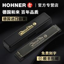 德国hohner进口音簧和来24孔复音口琴C调初学生专业演奏级口琴