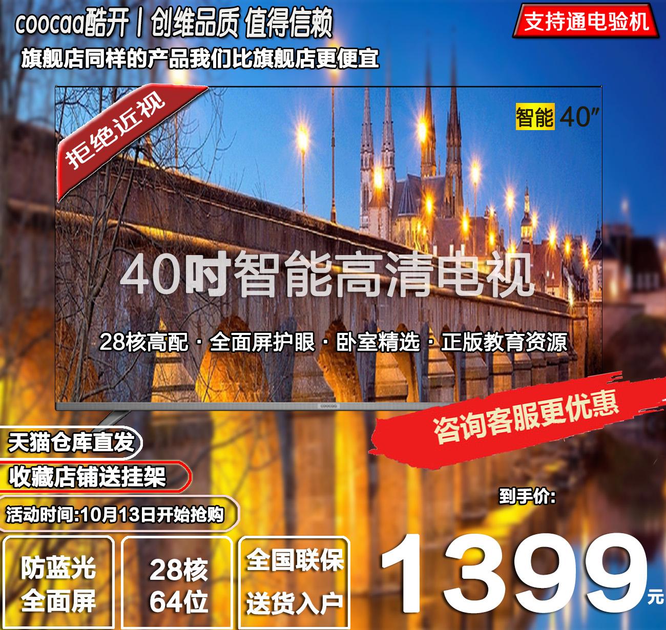 创维coocaa/酷开 40K6S防蓝光全面屏智能wifi网络40寸电视机42 43