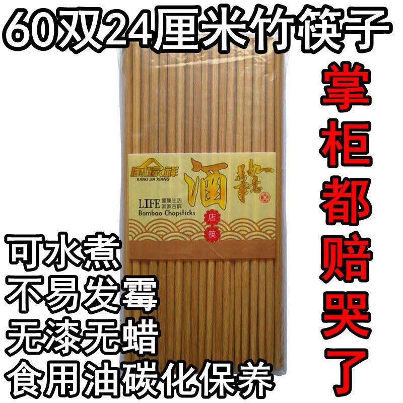 酒店饭店竹木餐筷60双装家用简约快子无结无漆无蜡健康竹筷子包邮