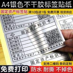 固定资产标签贴防水可打印不干胶a4哑银纸资产卡片登记标识卡定制
