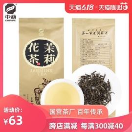 中莉名茶福建省福州茉莉花茶浓香型茶叶新茶特级银毫袋装散装250g图片