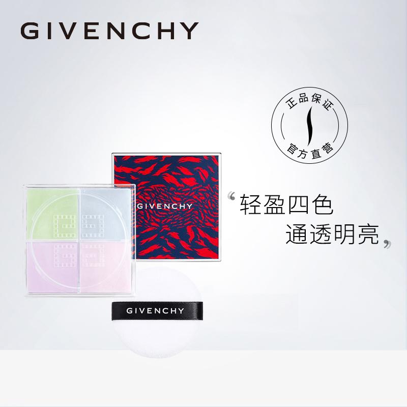 Givenchy/纪梵希限量明星四宫格散粉1号定妆粉控油持妆官方正品图片
