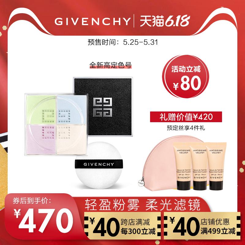 【618预售】Givenchy/纪梵希轻盈无痕四色散粉定妆粉四宫格图片