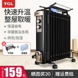 TCL取暖器家用电暖器电热油汀立式电暖气节能省电静音油丁取暖器