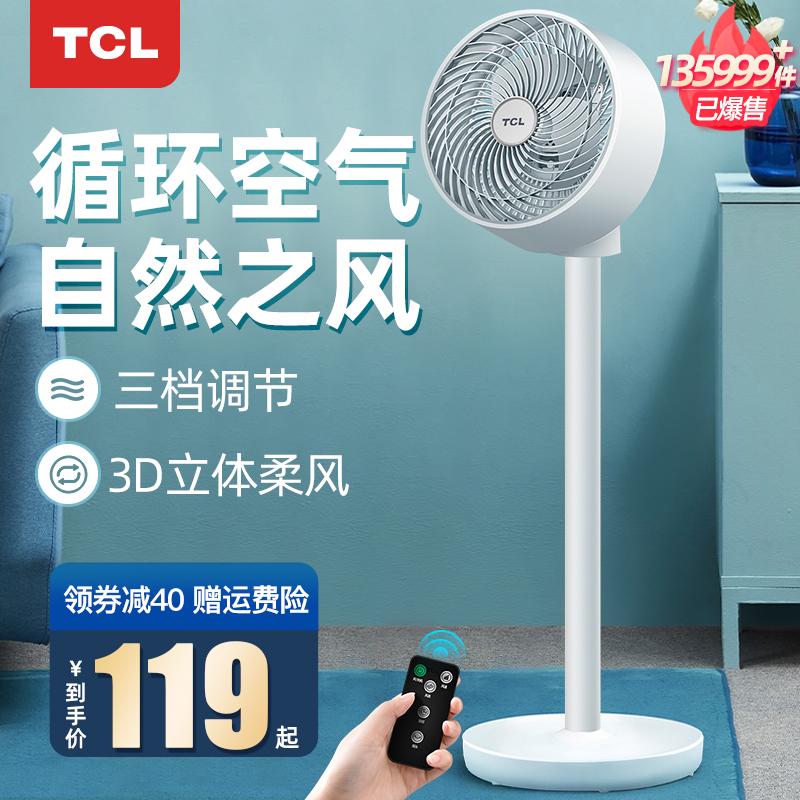 TCL空气循环扇遥控定时台式电风扇落地家用立式静音涡轮对流电扇