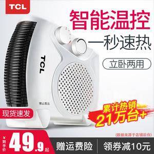 TCL取暖器电暖风机家用电暖气小太阳办公室节能省电小型速热风扇