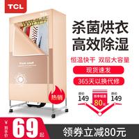 TCL烘干機家用速干衣架烘衣機消毒機嬰兒小型器風干機衣服干衣機