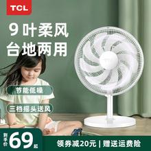 TCL电风扇家用床上台式立式电扇静音宿舍卧室风扇落地桌面小台扇
