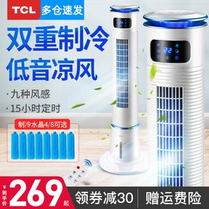 TCL空调扇冷风机制冷器家用小型空调风扇宿舍卧室落地迷你小空调