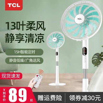 TCL电风扇落地扇家用台式静音遥控宿舍扇立式定时工业电扇大风力
