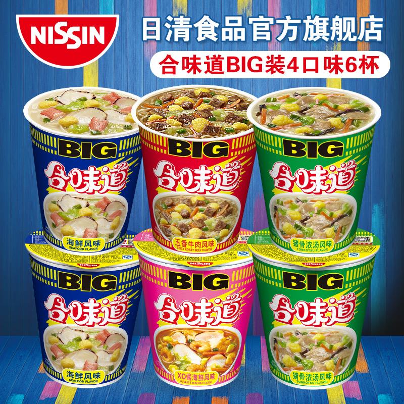 11月04日最新优惠合味道big装3口味6杯杯面速食面