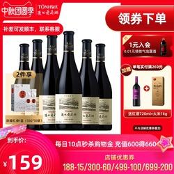 通化葡萄酒 长白山特制山葡萄酒 12度750ml*6支 甜红酒 整箱装