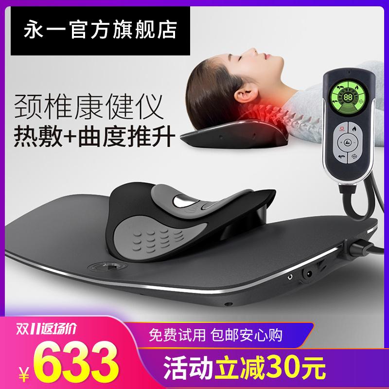 历史新低:动态曲度牵引+热敷+按摩!永一  颈椎康健仪器YY038