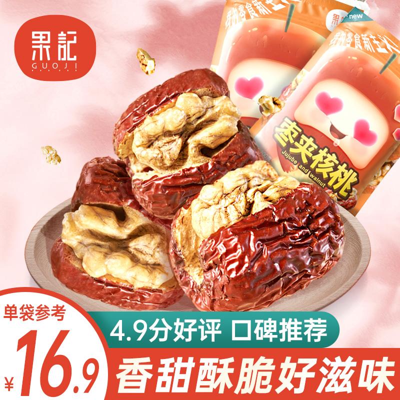 果记红枣夹核桃新疆特产大枣子加核桃仁干果夹心休闲零食品抱抱