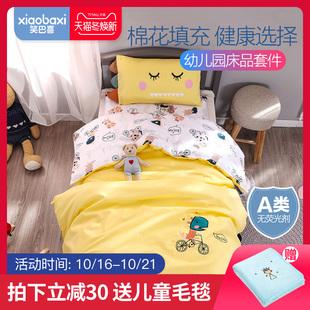 笑巴喜幼儿园被子三件套被套含芯儿童六件套午睡被褥宝宝入园床品图片